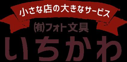 島根県安来市広瀬町の写真・文具店 有限会社フォト文具いちかわ