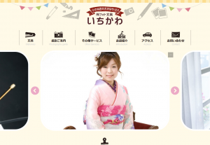 有限会社 フォト文具いちかわ  島根県安来市広瀬町にて写真業を営んでおります